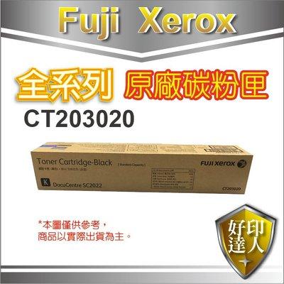 【好印達人+含稅】富士全錄 Fujixerox CT203020 黑色原廠碳粉匣 9K 適用DC SC2022/2022