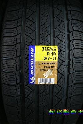 超級輪胎王~全新米其林 LATITUDE TOUR HP ZP 255/50/19 [直購價7800]失壓續跑胎~防爆胎