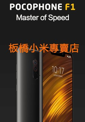 台灣小米公司貨 小米 F1 6G+128G 板橋 可面交 請看關於我 超取100$