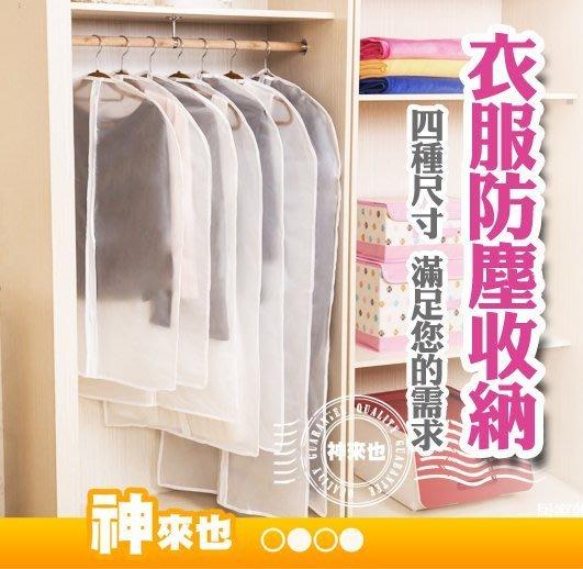衣服 衣物 防塵袋 收納袋 衣櫥 防塵套 加厚半透明版 4種尺寸 小號 《神來也》