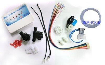 【清淨淨水店】RO機升級 全自動微電腦IC控制盒 含無水斷電及自動沖洗功能組合價1050元