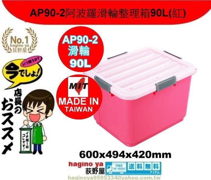 荻野屋/AP90-2阿波羅滑輪整理箱90L(紅)/免運/收納箱/掀蓋整理箱/尿布收納/AP90-2/直購價