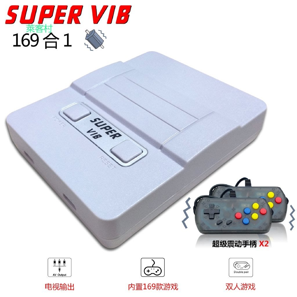 現貨SUPER VIB-TV 震動手柄 SNES電視游戲機 振動游戲紅白機 FC家用游戲機~Q2T49964