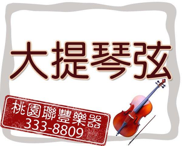 《∮聯豐樂器∮》 大提琴 琴弦 廣州琴弦廠 建設牌 合金弦 鋼弦 全新商品 廣州琴弦廠   合金弦 #1  $300元下