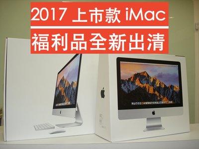 福利品 iMac 27吋 超低價 3.8G 8G 2TB Fusion Drive 全新貨一年保固 台灣公司貨