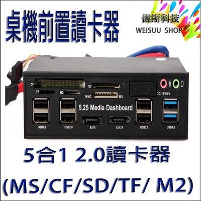 ☆偉斯科技☆PC機多功能前置面板USB3.0 讀卡器USB2.0前置 讀卡器 轉換器 五合一讀卡器