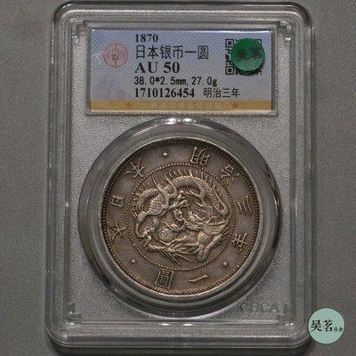 酸甜飾界~公博AU58-50日本龍洋明治三年1870飛龍銀幣帶光好品保真免運