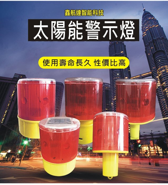 太陽能磁吸式警示燈/太陽能板/交通錐[白天自動充電/晚上自動發亮] /回復桿/工地/交通警示燈/指揮棒(磁吸款