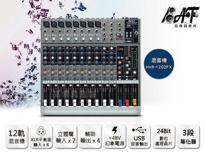 高傳真音響【HVR-1202FX】Hy...