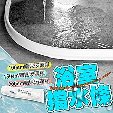 台灣公司貨🔥 擋水條 【贈送玻璃膠】 浴室擋水條 防水條 乾濕分離 乾濕分離擋水條 阻水條 隔水條 浴室擋水 廚房隔水
