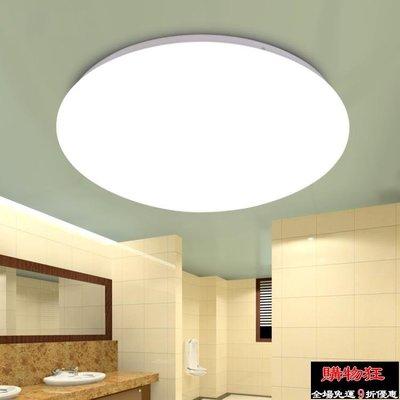 全白工程款LED圓形吸頂燈客廳燈餐廳廚房臥室燈暖光白光110v可用【購物狂】