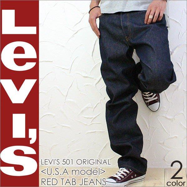 【 超搶手 】全新正品 USA 定番 LEVIS Jean Shrink To Fit 501 0000 深藍原色丹寧牛仔褲 W28-W42