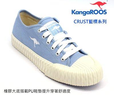 KangaROOS  CRUST藍標系列 女 帆布厚底餅乾鞋 ( 淺藍 KW01557 )