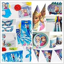 冰雪奇緣 Frozen 兒童生日派對用品小孩禮物聚會裝飾 6人套餐 三角旗 帽 吹龍 刀叉 紙碟