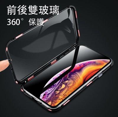 蘋果X/XS MAX/XR 雙面磁吸萬磁王 iPhone6S 8puls 7 創意玻璃手機殼 防摔保護套