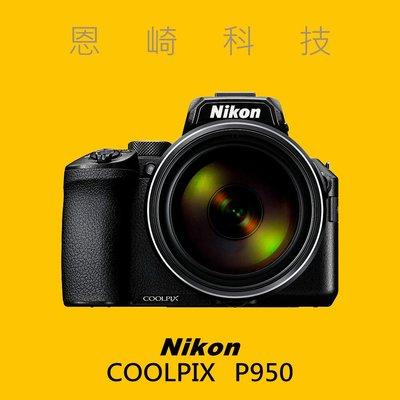 恩崎科技 Nikon COOLPIX P950 高倍變焦 類單眼 83倍光學 Wi-Fi 藍芽 翻轉螢幕 台中市