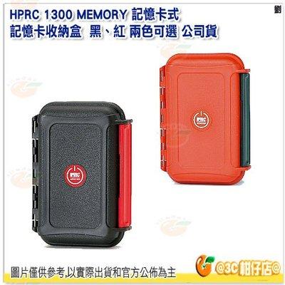 @3C 柑仔店@ HPRC 1300 MEMORY 記憶卡式 黑/紅 公司貨 記憶卡 收納盒 氣密箱 保護箱 防水 防震
