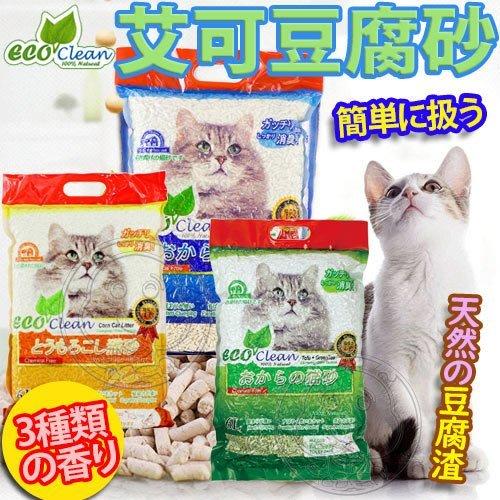 【??培菓寵物48H出貨??】Eco Clean》艾可豆腐砂貓砂(三種香味)-7L 特價150元(蝦)