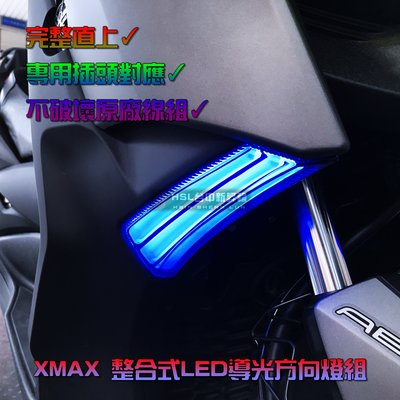 HSL台中新昇輪 XMAX 300 專用 LED導光 日行燈 前方向燈組 GMA 前方向燈組