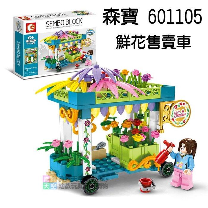 ◎寶貝天空◎【森寶 601105 鮮花售賣車】小顆粒,迷你街景,城市系列,攤販小販餐車,可與LEGO樂高積木組合玩