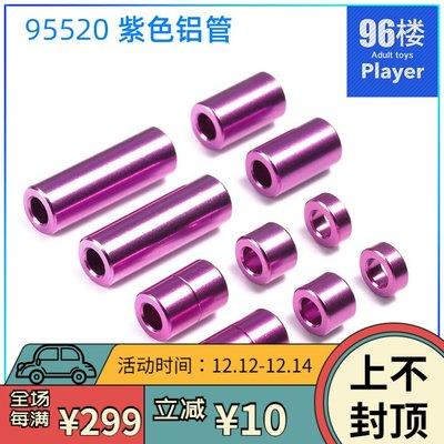 原裝進口田宮tamiya四驅車配件95520紫色鋁管全尺寸一包10粒