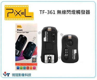 ~視冠台中~Canon 專用 PAWN PIXEL TF-361 無線閃燈觸發器 2.4G 離機閃 無線快門 支援B快門