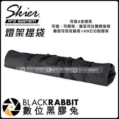 數位黑膠兔【101 SKIER 燈架提袋 長135CM 】 雙肩後背 腳架 光棒 可背 可提 可水洗 燈架包 燈架袋