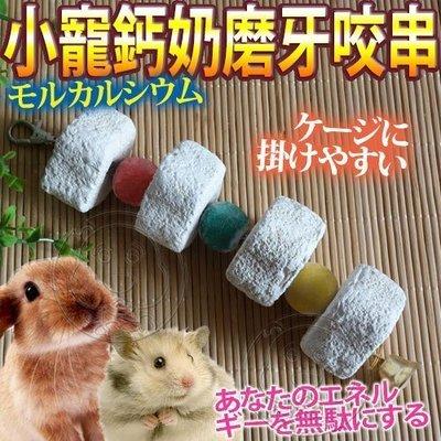 【🐱🐶培菓寵物48H出貨🐰🐹】DYY》小寵鈣奶磨牙咬串龍貓兔子磨牙串 特價88元(蝦)