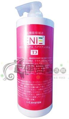 便宜生活館【免沖洗護髮】日本ENIE雅如詩 高機能修補素 1000ml-針對染燙受損髮專用~