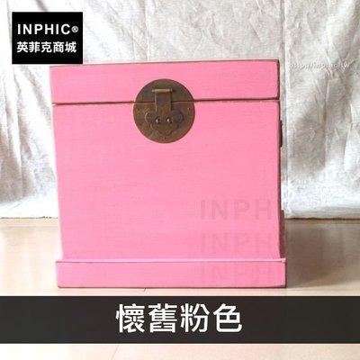INPHIC-茶几沙發創意中式簡約居家松木-懷舊粉色_JoM7