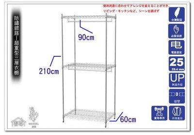 {客尊屋} 尊爵型鍍鉻61X91X210H雙層衣櫥,,雙衣桿,衣服收納櫃,衣架㊣台灣製造㊣
