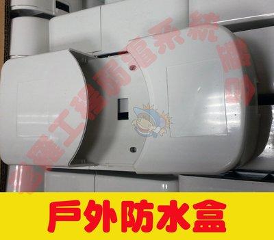 P116*戶外防水盒 弱電監控系統使用 另~SOYAL 車道柵欄機 E-tag AR-331EF 網路攝影機 老羅工程