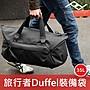 【聖佳】35L 沉穩黑 裝備袋 Travel Duffel ...