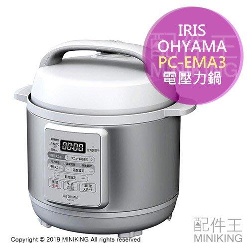 日本代購 2019新款 空運 IRIS OHYAMA PC-EMA3 電壓力鍋 電快鍋 可低溫調理 無水咖哩 3L