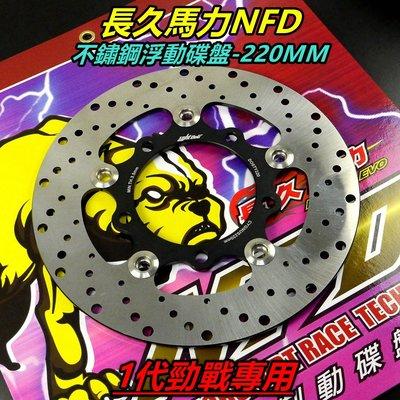 長久馬力 不鏽鋼浮動碟盤 浮動碟 浮動碟盤 煞車碟盤 前碟 220MM 適用 一代勁戰 一代戰 1代勁戰 舊勁戰
