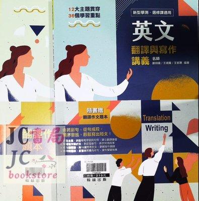 【JC書局】翰林高中 110年 新型學測 英文 翻譯與寫作 講義