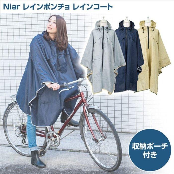 (預購商品) 牛牛小舖**日本空運代購 Niar素面防潑水加工透氣折疊收納雨衣