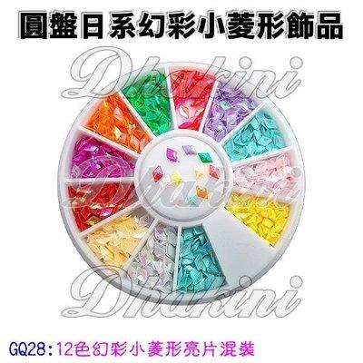 《日系同款幻彩小菱形亮片飾品》~GQ28,12色混裝圓盤包裝~