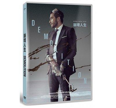 合友唱片 面交 自取 崩壞人生 (DVD) Demolition