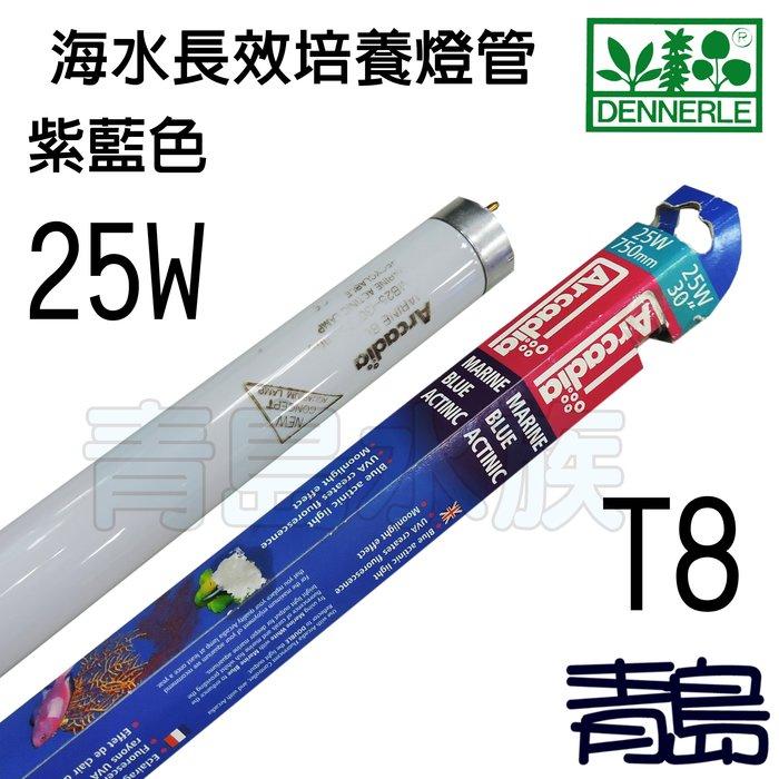 五1中0↓庫存品B。。。青島水族。。。J-FMB25英國Arcadia阿卡迪亞---T8-海水長效培養燈管==25W