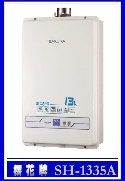 【 中彰投 專業強排 】 櫻花牌 SH-1335.SH-1333A 數位恆溫強制排氣熱水器 *舊機換新機再優惠*