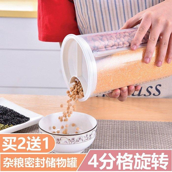 乾一廚房五谷雜糧儲物罐塑料豆子收納盒透明食品儲存罐子防潮密封罐