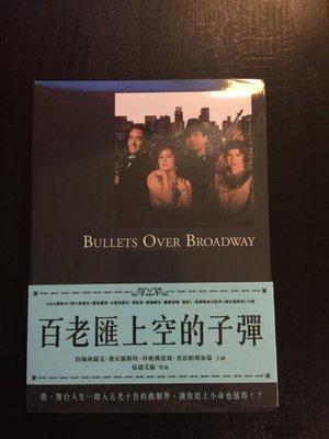 (全新未拆封)百老匯上空的子彈 Bullets Over Broadway DVD(太古公司貨)