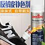 【AMAS】- 翻毛皮鞋清潔護理反絨面皮鞋清洗劑...