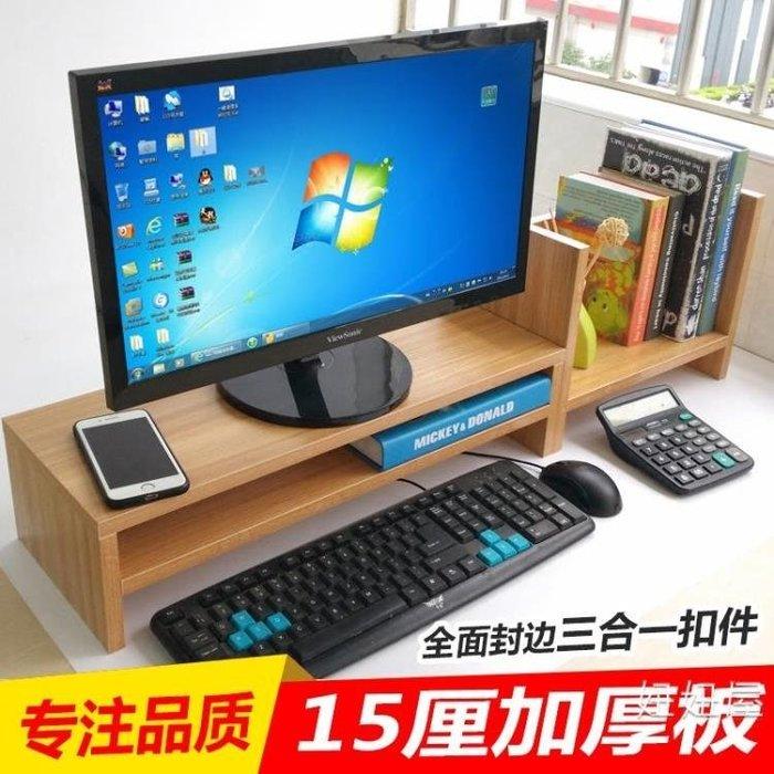 螢幕架 電腦顯示器增高架護頸屏幕底座墊高支架辦公桌上組合收納加長加厚