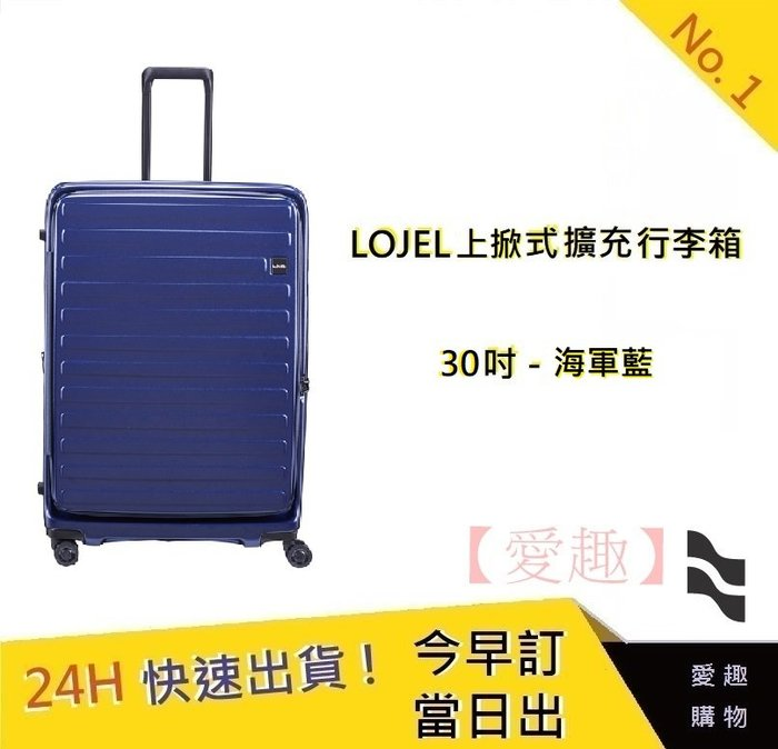 LOJEL CUBO 30吋上掀式擴充行李箱-海軍藍【愛趣】C-F1627 羅傑 登機箱 旅行箱 行李箱