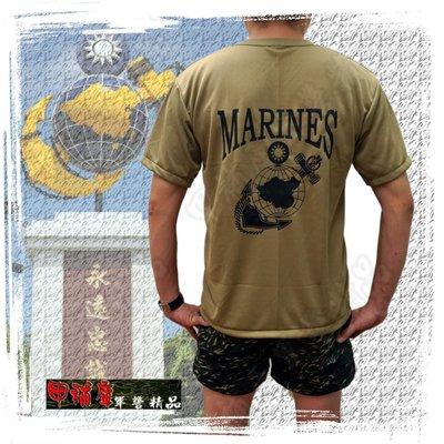 《甲補庫》~中華民國海軍陸戰隊MARINES棕色透氣排汗T恤~超涼爽透氣涼衫