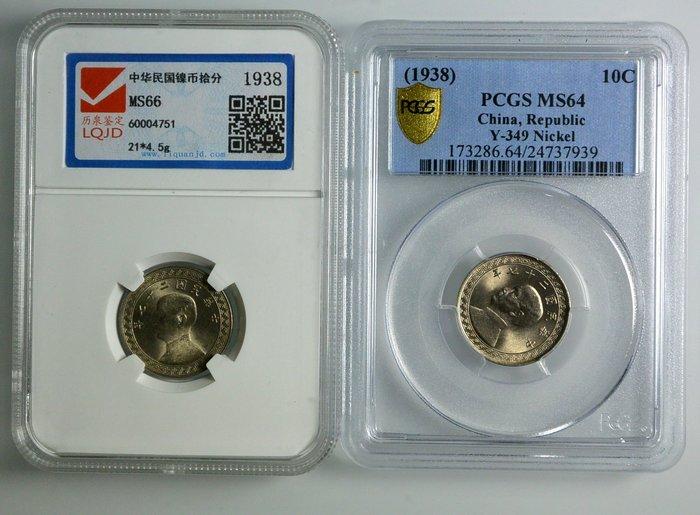 評級幣 1938年 二十七年 27年 孫像 布圖 拾分 10分 十分 鎳幣 鑑定幣 二枚合拍 PCGS 历泉