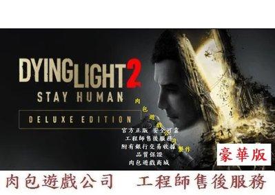 預購PC版繁體 肉包 豪華版 垂死之光2 堅守人類身份 堅守人性 消逝的光芒2 STEAM Dying Light 2