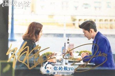 【張翰 張鈞甯親筆簽名照】《溫暖的弦》親筆簽名照F版 精美包裝#3507